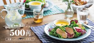 料理の体験レッスン参加者募集!ABCクッキング